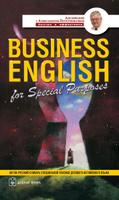 Business English for Special Purposes / Англо-русский учебный словарь специальной лексики делового английского языка