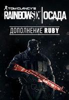 Tom Clancy's Rainbow Six: Осада. Ruby