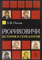 Рюриковичи. История и генеалогия