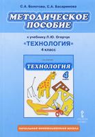 Технология. 4 класс. Методическое пособие к учебнику Л. Ю. Огерчук