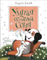 Умная собачка Соня. А что насчет книг?