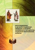 Интеграционные и дезинтеграционные процессы в истории российского государства. Социально-философские аспекты