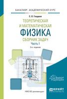 Теоретическая и математическая физика. Сборник задач. В 2 частях. Часть 1