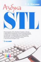 Азбука STL