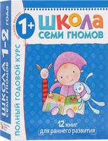 Школа Семи Гномов 1-2 года.  Полный годовой курс (12 книг с картонной вкладкой).. А что насчет книг?
