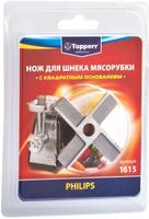 Topperr 1615 нож для мясорубок Philips