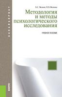 Методология и методы психологического исследования (для бакалавров)