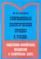 Современный политический процесс в России: общественно-политические объединения и политическая элита
