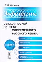 Эвфемизмы в лексической системе современного русского языка