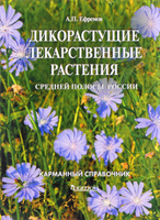 Дикорастущие лекарственные растения средней полосы России. Карманный справочник