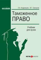 289 Фз о таможенном регулировании купить