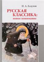 Русская классика. Новое понимание