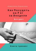 Похудеть:: учебно информационный сайт.