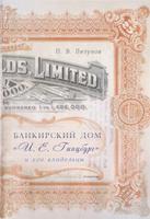 Банкирский дом И. Е. Гинцбург и его владельцы