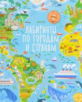 Лабиринты по городам и странам | Смит Сэм. А что насчет книг?