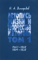 Летопись жизни и творчества Н. В. Гоголя. С родословной летописью. В 7 томах. Том 1. 1405-1808, 1809-1828