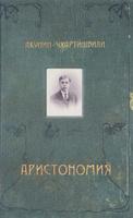 акунин счастливая россия читать онлайн