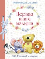 Первая книга малыша. Энциклопедия для детей | Дроздова Е.. А что насчет книг?