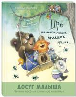 Про кошек, мышек, мишек, мушек... | Карпова Наталья Владимировна. А что насчет книг?