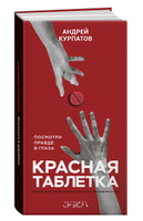 Красная таблетка | Курпатов Андрей Владимирович. Третья книга в подарок!