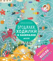 Бродилки, ходилки и занималки | Данилова Лида. А что насчет книг?
