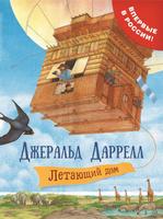 Летающий дом | Даррелл Джеральд. А что насчет книг?