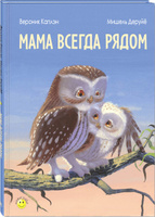 Мама всегда рядом   Каплэн Вероник. А что насчет книг?