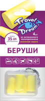 "Travel Dream Беруши ""Усиленная защита от шума №4"", 2 пары"