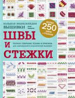 азбука вязания купить в интернет магазине Ozon с быстрой доставкой