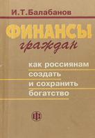 Финансы граждан (как россиянам создать и сохранить богатство)