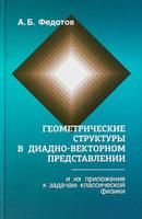 Геометрические структуры в диадно-векторном представлении и их приложения к задачам классической физики