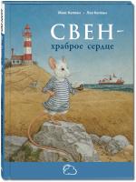 Свен – храброе сердце | Каплан Макс. А что насчет книг?