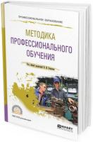 Методика профессионального обучения. Учебное пособие для СПО