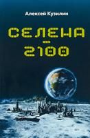 Селена-2100. Уцененный товар   Кузилин Алексей Александрович