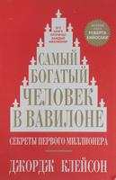 Самый богатый человек в Вавилоне | Клейсон Джорж Самюэль. А что насчет книг?