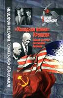Холодная война Хрущева. Тайная история противника Америки