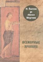 Всемирные хроники. От Платона до святого Августина