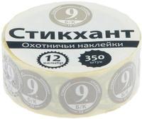 Набор охотничьих наклеек Стикхант, Шайба 12, Б/К, 9, 350 шт