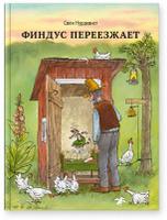 Финдус переезжает | Нурдквист Свен. А что насчет книг?