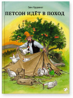 Петсон идёт в поход | Нурдквист Свен. А что насчет книг?