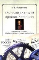 Василий Татищев и древние летописи. Домонгольская Русь глазами первого русского историка