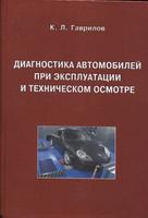 Диагностика автомобилей при эксплуатации и техническом осмотре
