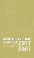 Архитектурные юбилеи. Календарь памятных дат 2017-2021