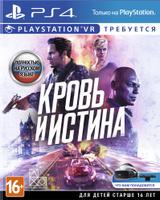 Игра Кровь и истина для PS4 Sony (только для VR)