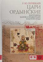 Цари ордынские. Биографии ханов и правителей Золотой Орды