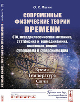 Современные физические теории времени (ОТО, псевдоклассическая механика, статфизика и термодинамика, квантовая теория, супервремя и суперсимметрия). Время - температура - спин