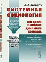 Системная социология. Введение в анализ динамики социума