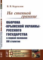 На степной границе. Оборона «крымской украины» Русского государства в первой половине XVI столетия