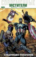 Современные Мстители: Следующее поколение