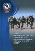 Конфликты низкой интенсивности в американской военно-политической стратегии в начале XXI века
